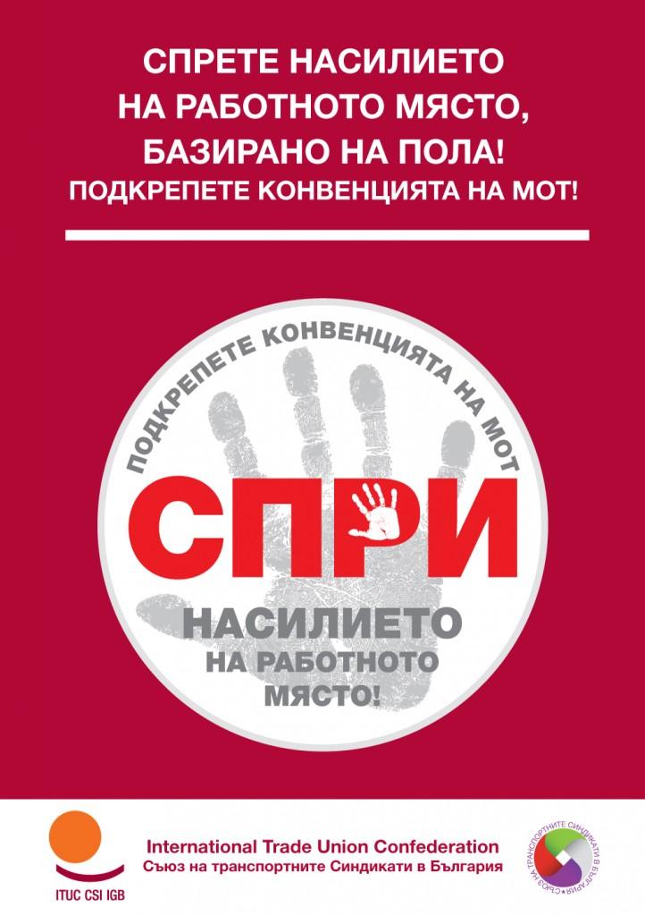 stop_gender_based_violence_at_work_bg_cover