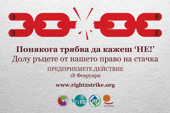 right2strike_BG_web