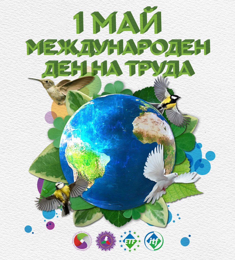FTTUB_International_Workers'_Day_2015_BG
