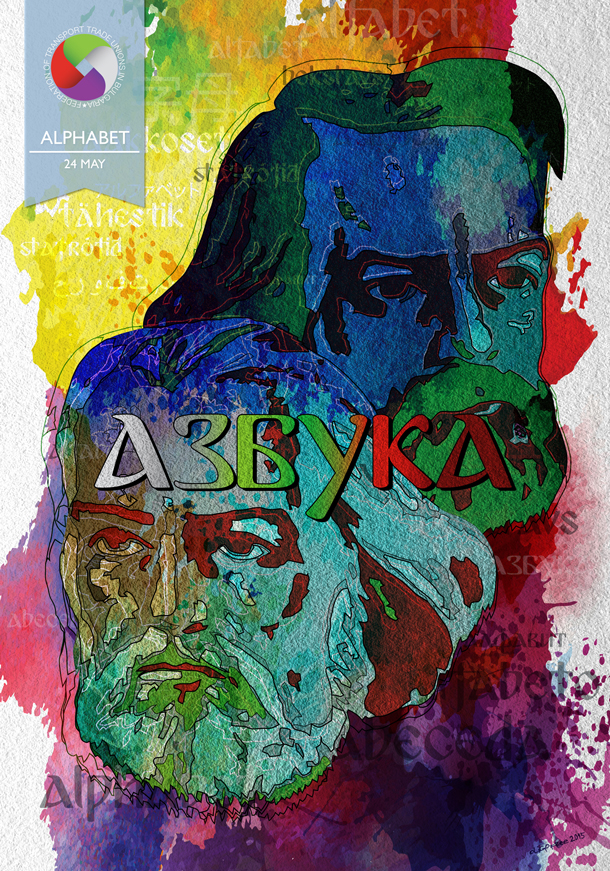 Cyril_and_Methodius_FTTUB_poster_EN_web