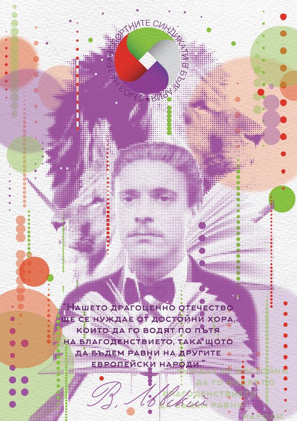 Poster_FTTUB_Vasil_Levski_70x100