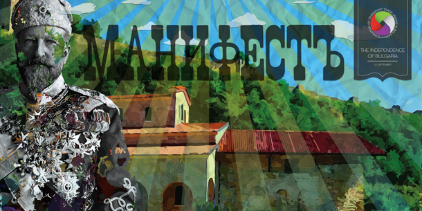 The_Bulgarian_Declaration_of_Independence_EN_web