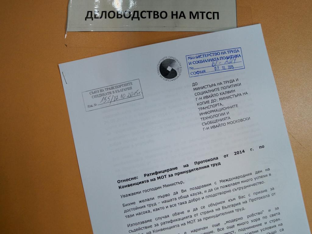 MLSP_ILO_Convention_Letter