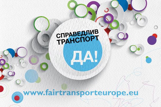 FairTransportEuropeBG_web