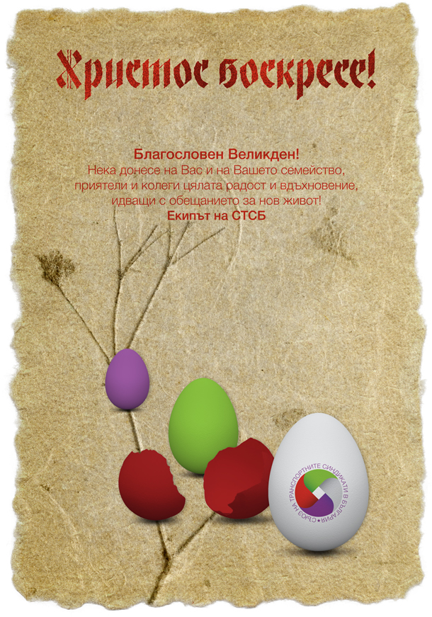 Easter_Card_FTTUB_BG_web